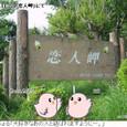 ちゃんちょる@恋人岬(静岡県)